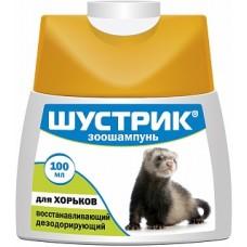 "Агроветзащита зоошампунь ""Шустрик"" для хорьков, восстанавливающий, 100 мл (P34056)"