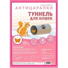 Антицарапки Туннель для кошек  24х50 см (P36188)