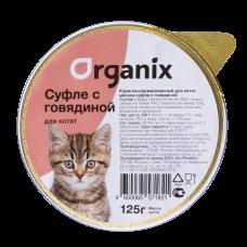 Organix мясное суфле для котят с говядиной 125г (P24852)