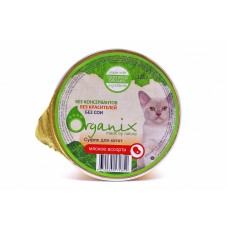 Organix суфле для котят мясное ассорти 125г (P24855)