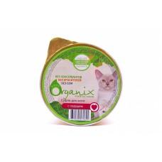 Organix мясное суфле для котят с сердцем 125г (P24854)