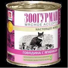 Зоогурман консервы для кошек МЯСНОЕ АССОРТИ Говядиной с ягненком 250гр. (P25167)
