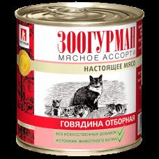 Зоогурман конcервы для кошек МЯСНОЕ АССОРТИ Говядина отборная 250гр. (30526/P25168)