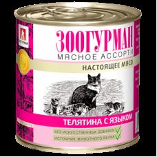 Зоогурман конcервы для кошек МЯСНОЕ АССОРТИ Телятина с языком 250гр. (P25169)