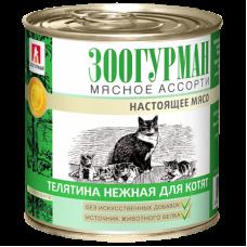 Зоогурман консервы для котят МЯСНОЕ АССОРТИ Телятина нежная 250гр. (P25171)