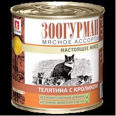 Зоогурман консервы для кошек МЯСНОЕ АССОРТИ Телятина с кроликом 250гр. (C49579)
