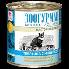Зоогурман конcервы для кошек МЯСНОЕ АССОРТИ Телятина с индейкой 250гр. (P25170)
