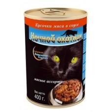 Ночной охотник консервы для кошек мясное ассорти, 400 гр. (05382)