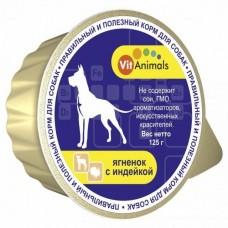 ВитЭнималс консервы для собак Ягненок с индейкой 125гр. (53873)