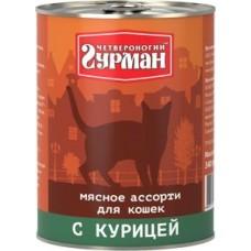 Четвероногий Гурман консервы для кошек мясное ассорти с курицей, 340гр. (c41700)