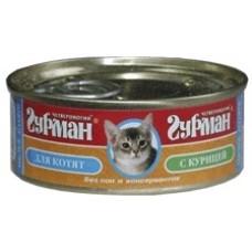 Четвероногий Гурман консервы для котят мясное ассорти с курицей, 100гр. (c11918)