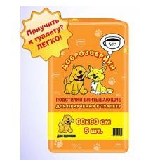 Пелигрин Доброзверики Подстилки впитывающие для приучения щенков к туалету 60*60*5 шт (25675)