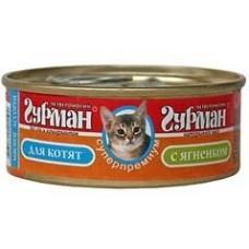 Четвероногий Гурман консервы для котят мясное ассорти с ягненком, 100гр. (c18646)