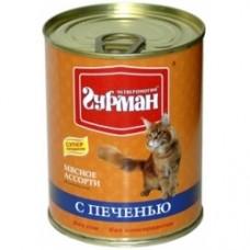 Четвероногий Гурман консервы для кошек мясное ассорти с печенью, 340гр.(05953)
