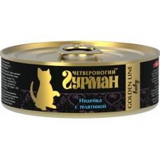 Четвероногий Гурман Голден консервы для котят индейка с телятиной в желе, 100гр. (c37534)