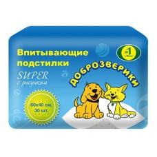 Пелигрин Доброзверики Подстилки впитывающие для домашних животных супер 30 шт