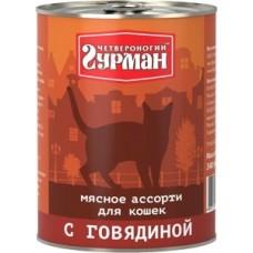 Четвероногий Гурман консервы для кошек мясное ассорти с говядиной, 340гр. (c19506)