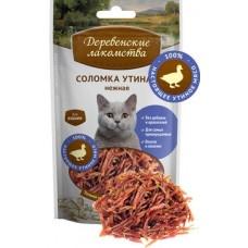 Деревенские лакомства для кошек Соломка утиная нежная 50 гр (P22373)