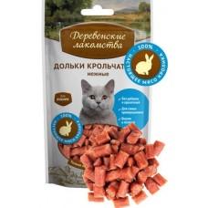 Деревенские лакомства для кошек Дольки крольчатины нежные 50 гр (P22375)