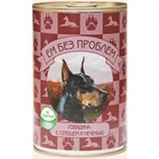 Ем без проблем консервы для собак Говядина с сердцем и печенью 410гр. (19639)