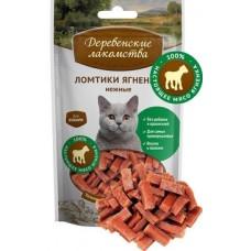 Деревенские лакомства для кошек Ломтики ягненка нежные 50 гр (79711311)