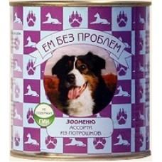 Ем без проблем консервы для собак Ассорти из потрошков 750гр. (21608)