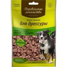 Деревенские лакомства Традиционные для собак Легкое ягненка для дрессуры 30г (P16688)