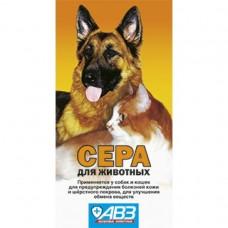 АВЗ Сера кормовая для собак и кошек, 2,5г. (13629)