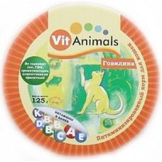 ВитЭнималс консервы для кошек Говядина 125гр. (55193)