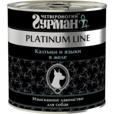 Четвероногий Гурман PLATINUM LINE консервы для собак Калтыки и языки в желе, 240гр. (C29778/45413)