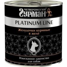 Четвероногий Гурман PLATINUM LINE консервы для собак Желудочки куриные в желе, 240гр. (C29777/44133)
