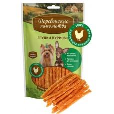 Деревенские лакомства для собак мини-пород Грудки куриные 55 гр (79711502)