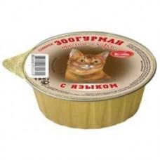 Зоогурман консервы для кошек Мясное суфле с Языком 125гр. (20976)
