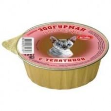 Зоогурман консервы для кошек Мясное суфле с Телятиной 125гр. (23931)
