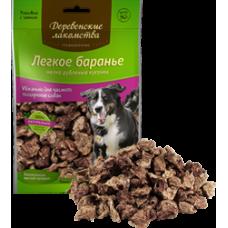 Деревенские лакомства Традиционные для собак Легкое баранье мелкое 30 гр (79711632)