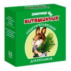 Зоомир Витаминчик общеукрепляющий для кроликов, 50 таб. (20347)
