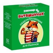 Зоомир Витаминчик витамины для грызунов, 50 таб.