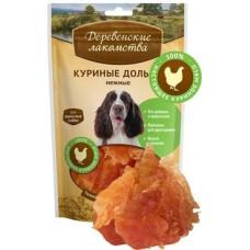 Деревенские лакомства для собак Куриные дольки нежные 90 гр (79711205)