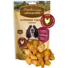 Деревенские лакомства для собак Куриные узелки сушёные 90 гр (79711236)