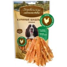 Деревенские лакомства для собак Куриные шашлычки нежные 90 гр (79711168)