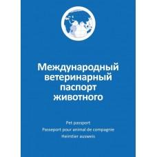 Агроветзащита Ветеринарный паспорт для собак и кошек AB1142/1219 (P19684)