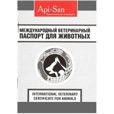 Аписан Международный ветеринарный паспорт для животных (47067)