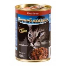 Ночной охотник консервы для кошек говядина кусочки желе 400 гр. (04811)