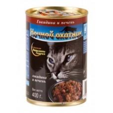 Ночной охотник консервы для кошек говядина/печень кусочки желе 400 гр. (05351)