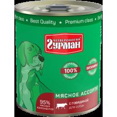 Четвероногий Гурман МЯСНОЕ АССОРТИ консервы для собак с говядиной