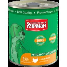 Четвероногий Гурман МЯСНОЕ АССОРТИ консервы для собак с индейкой