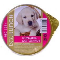 Dog Lunch консервы для щенков крем-суфле Говядина 125г (P19024)