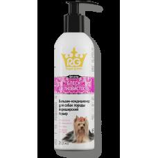 Api-San Royal Groom бальзам-кондиционер блеск и шелковистость для собак породы йоркширский терьер, 200мл