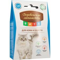 Деревенские лакомства ВИТА витаминизированное лакомство для кожи и шерсти кошек 120 таб. (P35340)